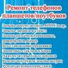 Ремонт телефонов/планшетов/ноутбуков в Сергиевом