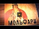 Мольфари – українські чародійники