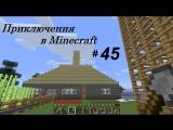 Приключения в Minecraft: 45я часть [Датчик дневного света]