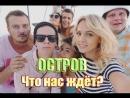 Остров на ТНТ - обзор сериала