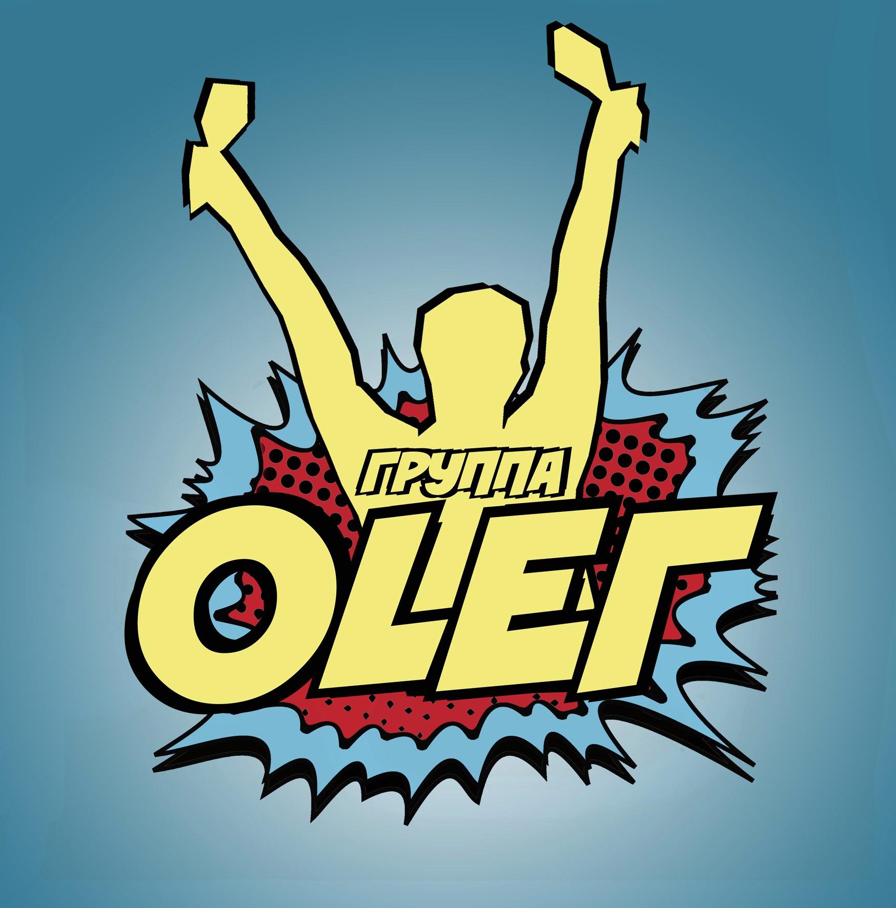 Новый сингл группы OLEГ – Посмотри по сторонам
