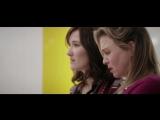 Бриджит Джонс 3 (второй трейлер) - Bridget Jones's Baby