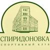"Спортивный клуб ""Спиридоновка"""