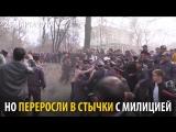 Протесты в Бишкеке 25.03.17