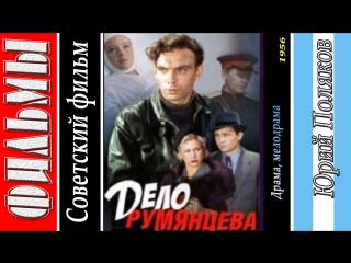 Дело Румянцева (1956) Криминал, Драма, Советский фильм