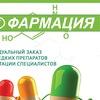 """Аптека """"Фармация"""" Пенза"""