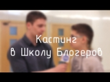 Кастинг в Школу Блогеров в Москве!