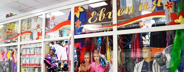 Уникальный бренд «Евгения» работает на рынке Караганды вот уже более 10 лет и сумел зарекомендовать себя как бренд с широким ассортиментом оригинальной и интересной одежды, на любой вкус и цвет. Сеть бутиков «Евгения»- это большой ассортимент нижнего белья, мужских и женских халатов, домашних костюмов. Мы предлагаем: большой ассортимент детских пижам, а также товаров для мужчин – носки (ароматизированные), халаты, домашние костюмы и костюмы для ролевых игр. Подробнее по ссылке: http://tair3d.kz/boutique/100 Адрес: г. Караганда, улица Космонавтов 1Б, Торговый Город «Таир», корпус «Таир-2», 1-ый этаж, бутик №12. Телефон: 8-701-742-71-10. #TAIR #Евгения #Караганда #Таир
