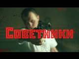 Brick Bazuka - Советники (feat the Chemodan) (Премьера клипа HD)