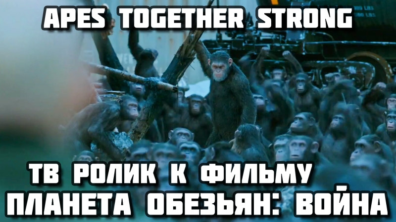 War for the Planet of the Apes (2017) - Apes Together Strong (ТВ ролик)