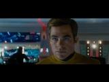 Стартрек: Бесконечность (2016) дублированный трейлер #3