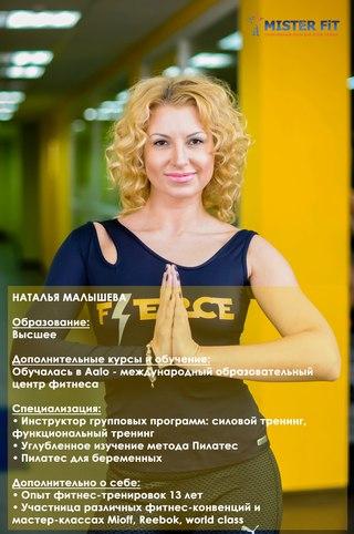 84e3300a Mister FIT (Мистер Фит) Ивантеевка   ВКонтакте