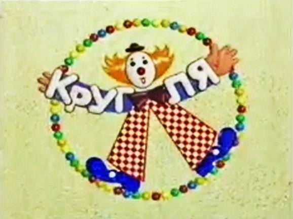 Круголя (ТВ Центр, 1997) Ведущий - Сергей Супонев. Первый пилотный выпуск (версия без монтажа)
