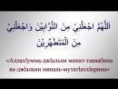 *Слова поминания Аллаха , после завершения омовения*