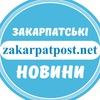 Zakarpatpost.net - закарпатські новини