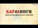 4 Империя Карла Великого- 6 класс