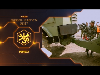 «Рембат-2017»: Соревнования специалистов-ремонтников автобронетанковой техники