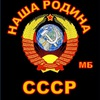 ★☭ мотоклуб Наша Родина СССР ☭ ★