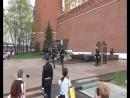 02.05.2017г. Москва. Смена Почетного караула Вечного огня у Кремлевской стены..