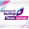 «Украинский выбор – Право народа»