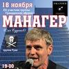 18 Ноября Манагер в Перми