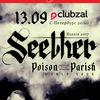 Seether | 13.09.2017 | С-ПЕТЕРБУРГ