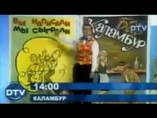 Журнал видеокомиксов «Каламбур» (анонс DTV-Viazat, 2006)