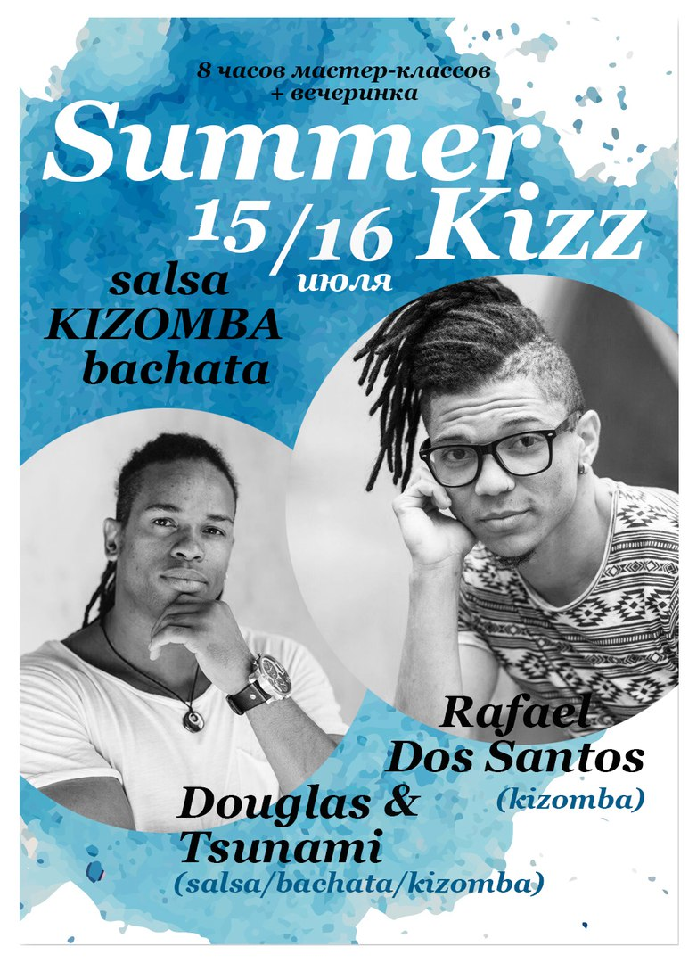 Фестиваль: SUMMER KIZZ