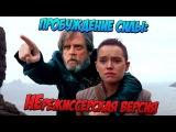 Звездные войны Пробуждение силы в параллельной вселенной (Переозвучка)