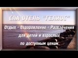 Гелиос Отель ПРЕЗЕНТАЦИЯ