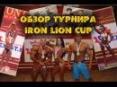 Обзор IRON LION CUP - КУБОК ЖЕЛЕЗНОГО ЛЬВА 2016 2 MENS PHYSIQUE BIKINI