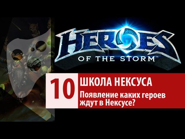 ШКОЛА НЕКСУСА - Появление каких героев ждут в Нексусе? | Heroes of the Storm