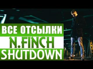РАЗБОР ТЕКСТА #1 :   Shutdown (Skepta remix)