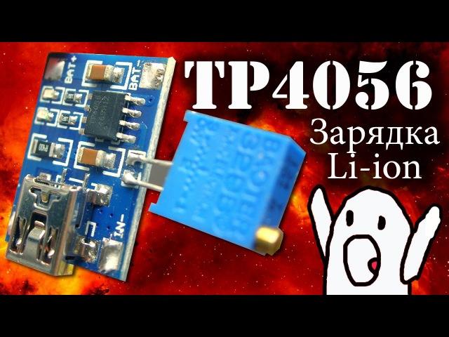 Зарядное устройство для li ion и li po аккумуляторов на TP4056