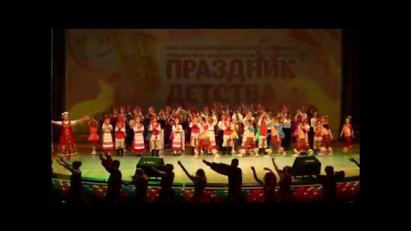 Номер-открытие гала-концерта XXIII конкурса-фестиваля Праздник детства