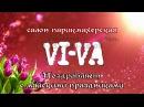 Реклама салон-парикмахерская VI-VA (Май 2017)