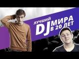 ЛУЧШИЙ DJ МИРА В 20 ЛЕТ - ИСТОРИЯ МАРТИНА ГАРРИКСА