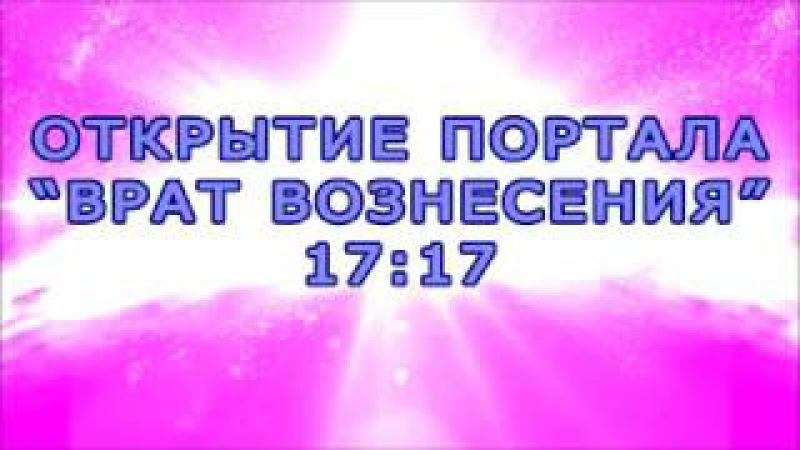 Открытие Портала Врат Вознесения 17 17