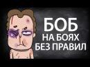 Боб на боях БЕЗ ПРАВИЛ