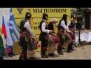 Геноцид понтийских греков. г. Новороссийск. 2016 год.