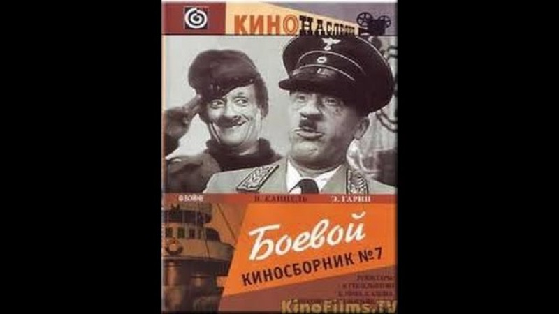 Боевой киносборник № 7 (1941) фильм смотреть онлайн