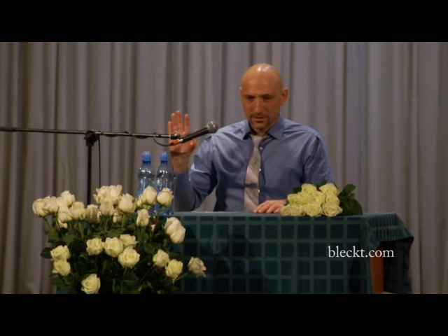 Лекция: «Главные секреты счастливых, здоровых, богатых и успешных» Рами Блект. Минск 2015 год.