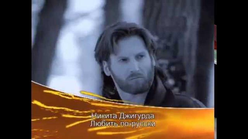 Любить по русски - Никита Джигурда