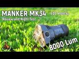 Manker MK34 - Мощный компактный фонарь EDC - Обзор Review и Тесты