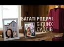 Багаті родичі бідних суддів || Катерина Каплюк («СХЕМИ»)