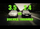Toyota CAMRY 2 4 vs 3 5 расход топлива болячки тест драйв