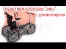Складной трайк на базе рамы Cronus с детским велокреслом веломастера velomastera