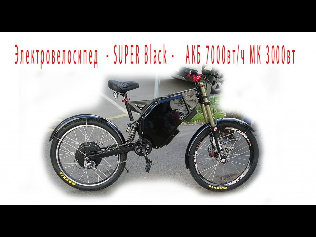 Электровелосипед - SUPER Black - АКБ 7000вт/ч МК 3000вт веломастера velomastera.ru