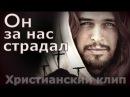 Татьяна Навроцкая и Александр Вознюк - ОН ЗА НАС СТРАДАЛ
