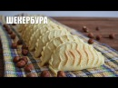 Шекербура Shekerbura